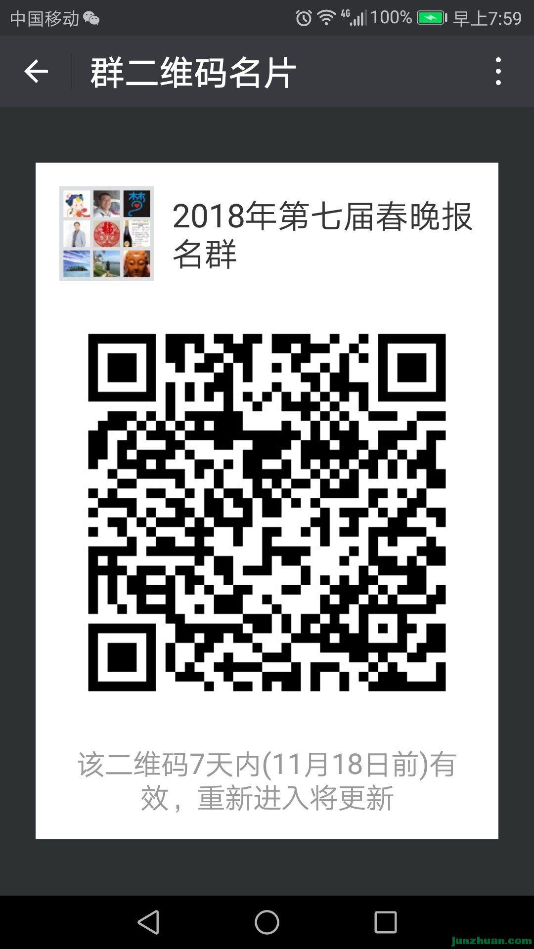 [报名通知] 北京自主择业第七届春节晚会