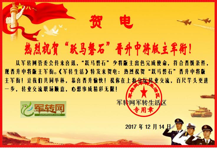 """贺电:热烈祝贺""""跃马磐石""""晋升中将版主军衔!"""